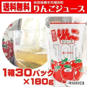 【送料無料】JA秋田ふるさと 増田町無添加100%りんごジュ...