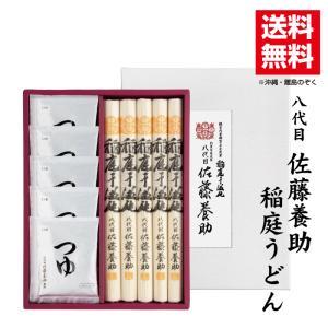 母の日 ギフト 佐藤養助 稲庭うどん 特製つゆ付 紙化粧箱入りWY-30