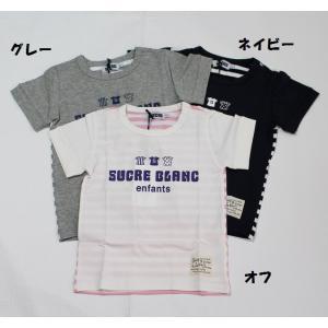 子供服 男の子 女の子 半袖Tシャツ シュクルブラン SUCRE BLANC 100cm 110cm...