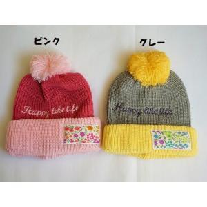 子供用帽子 女の子 お花アップリケのニット帽 マーブルミックスマート 48cm 49cm 50cm 56cm メール便OK K104|akitaoutlet