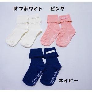 子供用靴下 女の子 ソックス 折り返しリボンクルーソックス 13cm-15cm/16cm-18cm アンパサンド メール便OK
