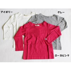 子供服 男の子 女の子 日本製 無地ロングTシャツ アンパサンド 80cm 90cm 95cm 100cm 110cm 120cm 130cm 140cm 80%OFF メール便OK FW52|akitaoutlet