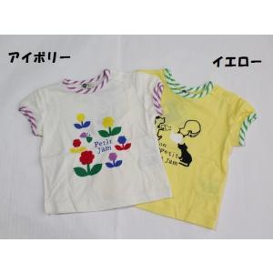 子供服 女の子 半袖 2色2柄Tシャツ プチジャム petit jam 80cm 60%OFF メール便OK FS56|akitaoutlet
