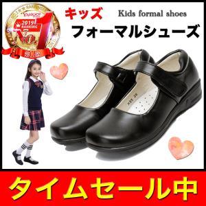 フォーマル 靴 子供 キッズ 冠婚葬祭 フォーマル シューズ キッズ 女 発表会 女の子 フォーマルシューズ フォーマル靴 革靴 子供 黒 送料無料の商品画像|ナビ
