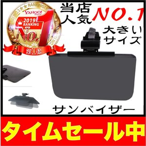 「商品情報」 レンズサイズ 345mm×215mm  小型サイズにありがちな悩みを解消。 ドライブの...