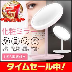 化粧 鏡 化粧 ミラー LED ライト 付き メイク ミラー 鏡 かがみ 角度 調整 可能 コードレ...