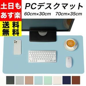 デスクマット 60cmx30cm 70cmx35cm PCマット ノートパソコン パソコン マット ...