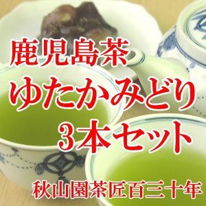 ★2セットまではメール便発送です*青臭いお茶がお好きな方には向きません。鹿児島県で栽培されたゆたかみ...