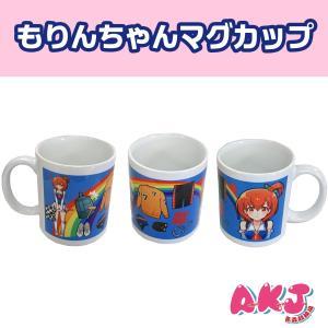 数量限定  もりんちゃんマグカップ|akj-shop-pro
