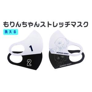 もりんちゃんストレッチマスク|akj-shop-pro