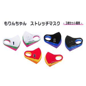 もりんちゃんストレッチマスク 3枚セット|akj-shop-pro