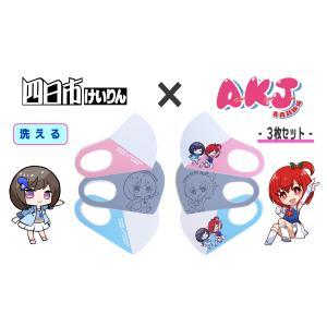 【青森競輪 × 四日市競輪】コラボ ストレッチマスク 3枚セット|akj-shop-pro
