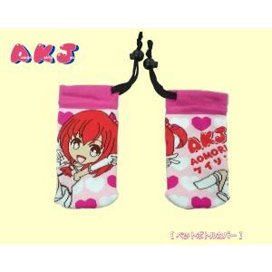 もりんちゃんペットボトルカバー|akj-shop-pro