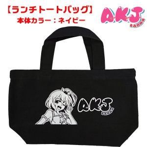 もりんちゃんランチトートバッグ|akj-shop-pro