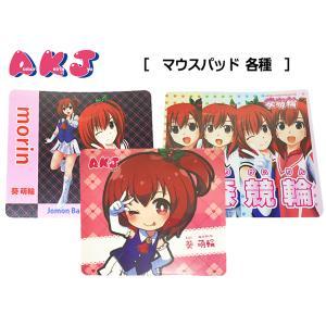 もりんちゃん マウスパッド|akj-shop-pro