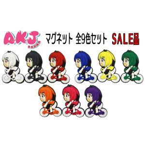【SALE品】 もりんちゃんマグネット(全9色セット) |akj-shop-pro