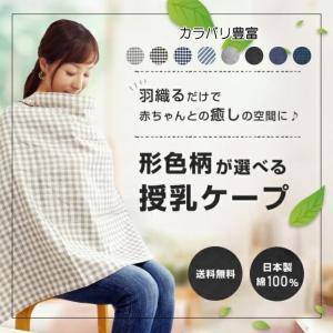 即発送 授乳ケープ 送料無料 授乳ポンチョ 360度安心 初めての授乳も安心スタイル!赤ちゃんが大好きなガーゼ素材がお肌に優|akoako-studio