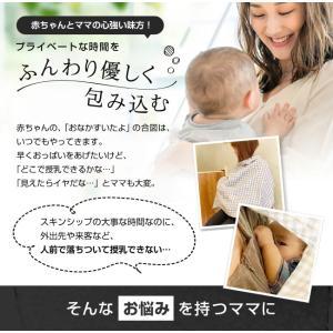 即発送 授乳ケープ 送料無料 授乳ポンチョ 360度安心 初めての授乳も安心スタイル!赤ちゃんが大好きなガーゼ素材がお肌に優|akoako-studio|02