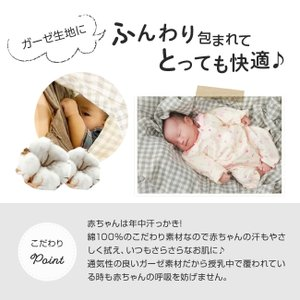 即発送 授乳ケープ 送料無料 授乳ポンチョ 360度安心 初めての授乳も安心スタイル!赤ちゃんが大好きなガーゼ素材がお肌に優|akoako-studio|06