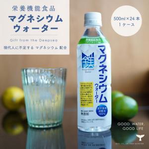 硬水 超硬水 マグネシウムウォーター 500ml 24本 赤穂化成 栄養機能食品 ミネラルウォーター...