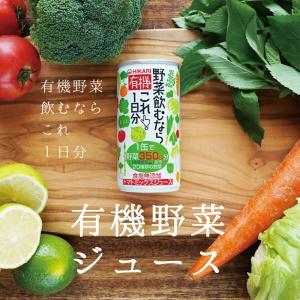 有機野菜ジュース 野菜飲むならこれ1日分 190g 1ケース(30本) 送料無料 光食品 有機JAS...