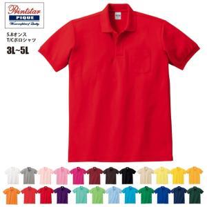 T/Cポロシャツ(ポケット付) 3L~5L #00100-VP/プリントスター 無地【在庫限り色】 メンズ|akorei