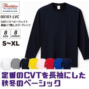 ヘビーウェイト長袖リブ無しカラーTシャツ(アダルトS〜XL)プリントスター Printstar #00101-LVC 無地|akorei
