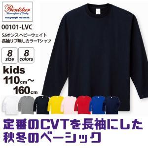 ヘビーウェイト長袖リブ無しカラーTシャツ(110~160センチ)プリントスター Printstar #00101-LVC 無地|akorei