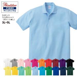 T/Cポロシャツ(ポケット無し) 3L,4L,5L/ printstar プリントスター #00141-NVP 無地|akorei