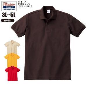 T/Cポロシャツ(ポケット無し) 3L,4L,5L/ printstar プリントスター #00141-NVP 無地【在庫色限り】|akorei
