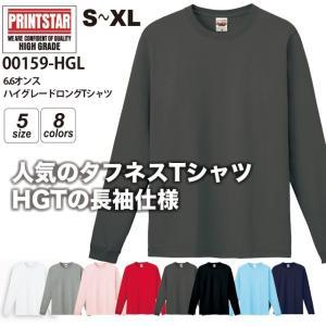 6.6オンスハイグレードロングTシャツ  #00159-HGL XS,S,M,L,XL メンズ|akorei