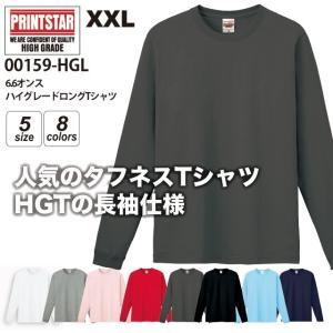 6.6オンスハイグレードロングTシャツ  #00159-HGL XXL メンズ|akorei