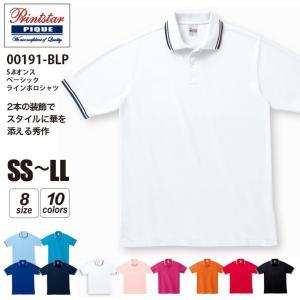 5.8オンス ベーシックラインポロシャツ #00191-BLP  SS,S,M,L,LL|akorei