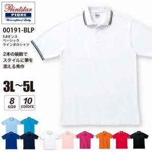 5.8オンス ベーシックラインポロシャツ #00191-BLP  3L~5L|akorei