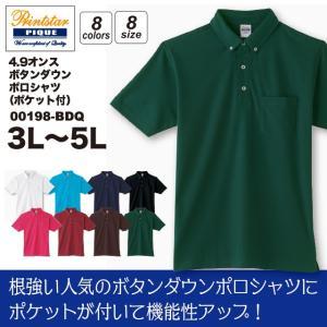 4.9オンス ボタンダウン ポロシャツ(ポケット付) #00198-BDQ 3L,4L,5L メンズ|akorei