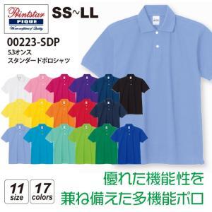 5.3オンス スタンダードポロシャツ #00223-SDP SS S M L LL|akorei