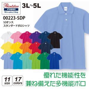 5.3オンススタンダードポロシャツ Printstar #00223-SDP 3L 4L 5L|akorei