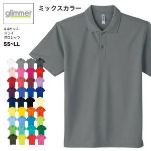 ドライポロシャツ  アダルトSS〜LL /グリマー glimmer#00302-ADP ミックスカラー 無地|akorei