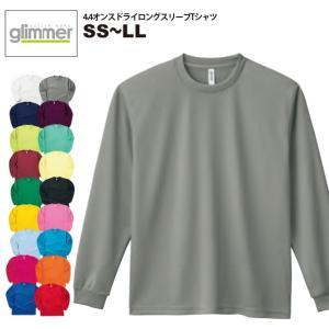 ドライロングスリーブTシャツ#00304 SS S M L LL gilmmer グリマー 長袖 無地 吸汗速乾 スポーツ|akorei