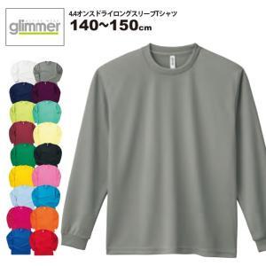 ■素材 ポリエステル100% 150g/m2 メッシュ