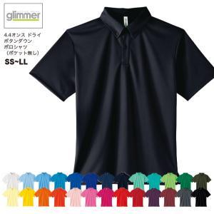 4.4オンス ドライボタンダウンポロシャツ(ポケット無し) #00313-ABN SS,S,M,L,LL メンズ|akorei