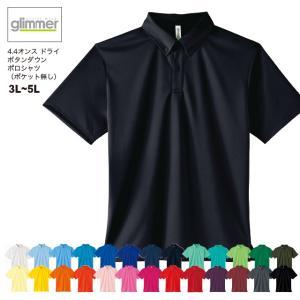 4.4オンス ドライボタンダウンポロシャツ(ポケット無し) #00313-ABN 3L,4L,5L メンズ|akorei