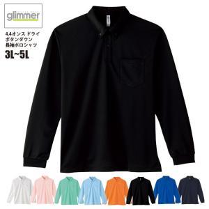 4.4オンス ドライ ボタンダウン長袖ポロシャツ 3L〜5L/グリマー glimmer#00314-ABL 無地|akorei