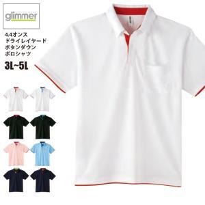 4.4オンス ドライレイヤード ボタンダウンポロシャツ #00315-AYB 3L,4L,5L メンズ|akorei
