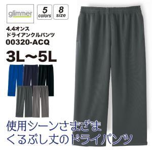 4.4オンスドライアンクルパンツ #00320-ACQ  3L,4L,5L メンズ akorei