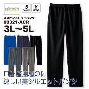 4.4オンスドライパンツ #00321-ACR 3L,4L,5L メンズ akorei