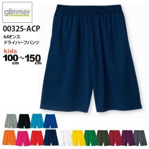 ドライハーフパンツ(サイズ140、150) /グリマー glimmer#00325-ACP無地