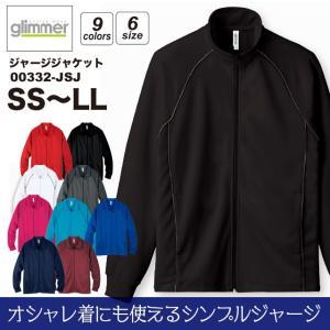 ジャージジャケット SS〜LL/グリマー glimmer#00332-JSJ 無地 akorei