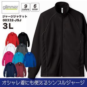 ジャージジャケット 3L/グリマー glimmer#00332-JSJ 無地 akorei