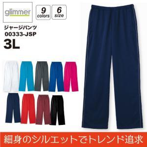 ジャージパンツ 3L サイズ/グリマー glimmer#00333-JSP 無地 akorei